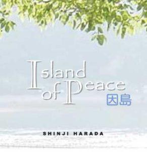 Island of Peace 因島